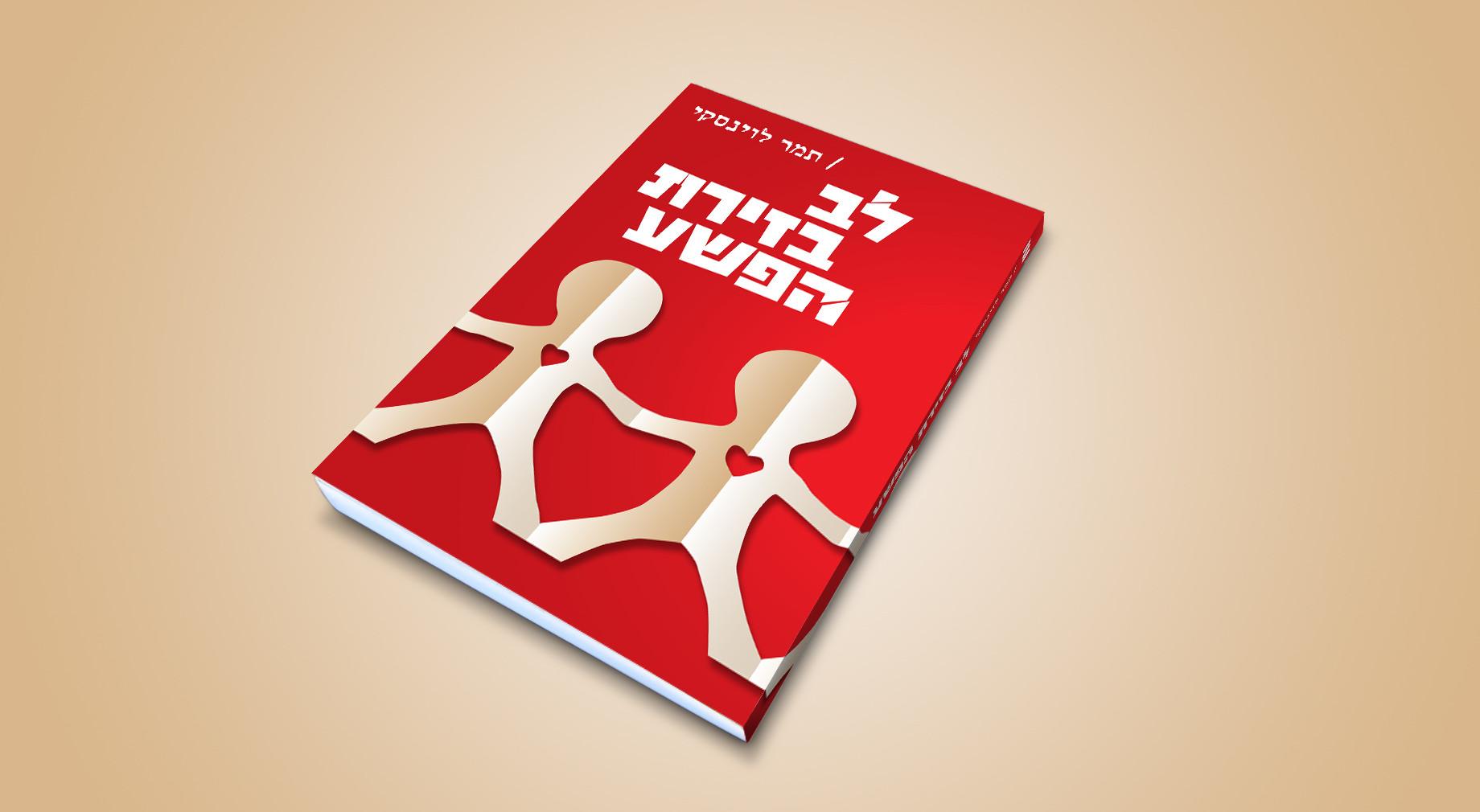 עיצוב כריכת ספר