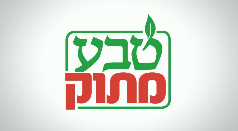 לוגו לחברה בתחום פתרונות טבעיים למתיקות