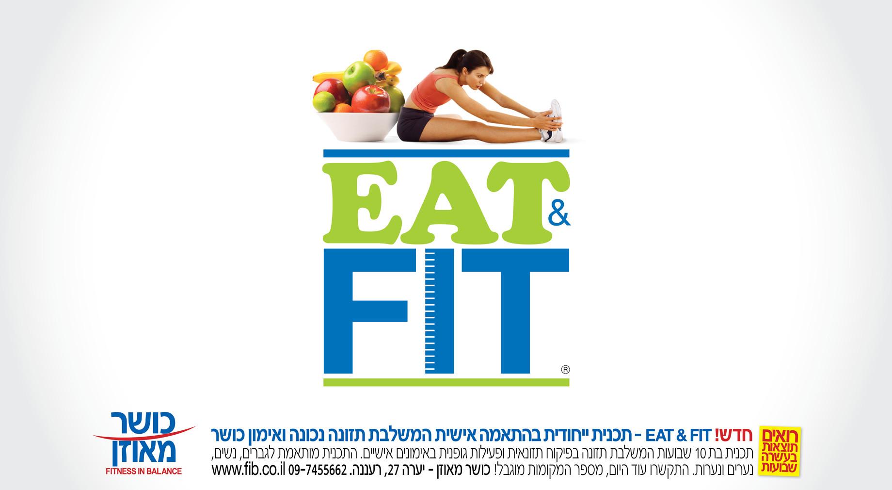 שם לתכנית המשלבת דיאטנית עם מדריך כושר