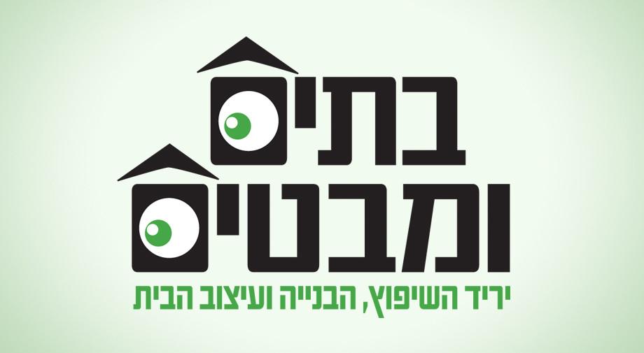 לוגו ליריד בתחום השיפוץ, הבנייה ועיצוב הבית