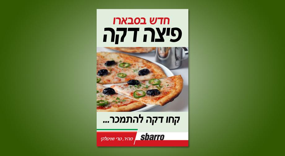 החדרת מוצר חדש - פיצה דקה