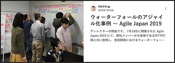 AgileJapan2019ブログ.png
