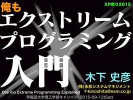 発表6(エクストリームプログラム入門).png