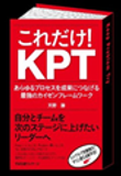 これだけ!KPT.png