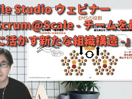 『Scrum@Scale』についてご紹介します!