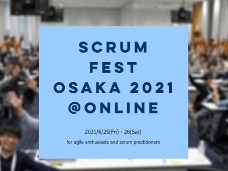 Scrum Fest Osaka 2021 に弊社メンバーが登壇します!