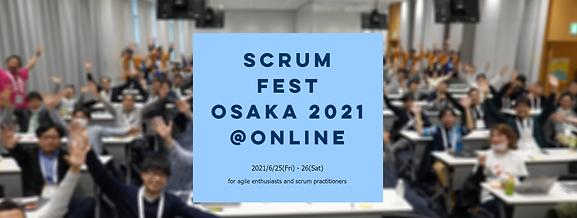 Scrum Fest Osaka 2021.png
