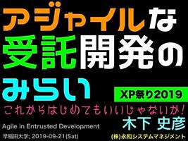発表3(アジャイルな受託開発のみらい).png