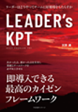 LEADER's KPT.png