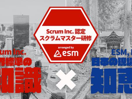 Scrum Inc. 認定スクラムマスター研修を終えて