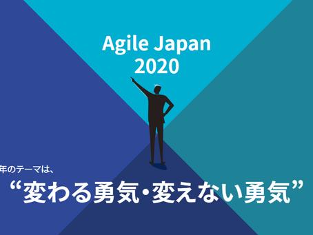 Agile Japan 2020 に弊社メンバーが登壇します!