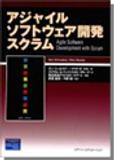 アジャイルソフトウェア開発 スクラム.png
