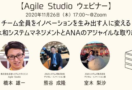 【緊急企画】Agile Japan 2020をパワーアップして再演