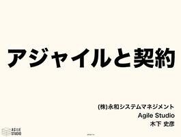 発表1(アジャイルと契約).png