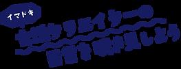 コペン文化祭WEBコピー.png