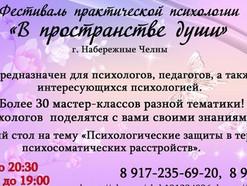 """Фестиваль практической психологии """"В пространстве души"""""""