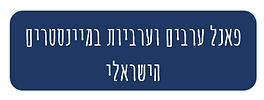כפתור פאנל ערבים.PNG