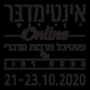 לוגו אינטימדבר 2020.png
