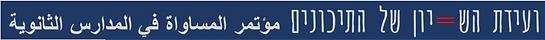 כותרת עמוד נחיתה_1.PNG