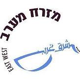 לוגו מזרח מערב.jpg