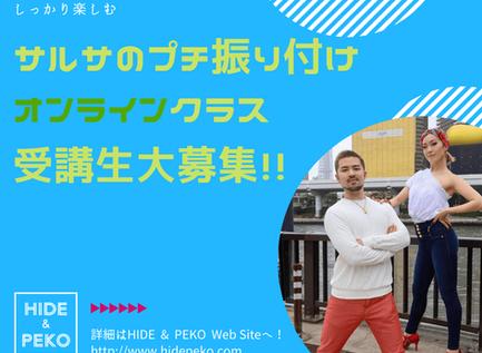 9月も開催、『HIDE & PEKOのサルサプチ振付クラス』!!テクニックや踊りのコツ、表現を学べます。新規受講生随時募集中です!!