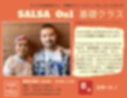 2020. 8月 クラス募集-2-min.png