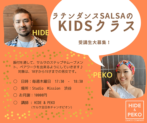 Kidsクラス-2-min.png