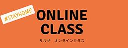 FACEBOOK オンラインクラス-min.png