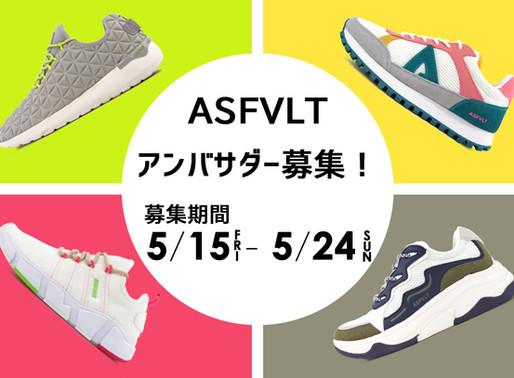ASFVLTアンバサダー募集!!