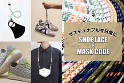 マスクコード販売始めました!