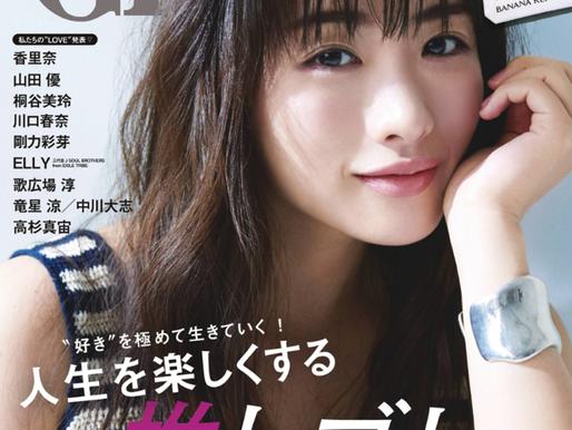 4月23日本日発売のGINGER6月号に掲載されました!