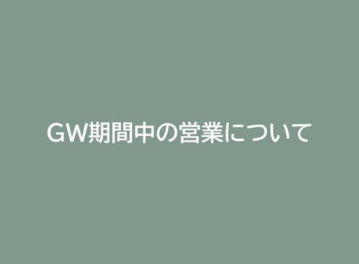 GW期間中の営業についてのご案内