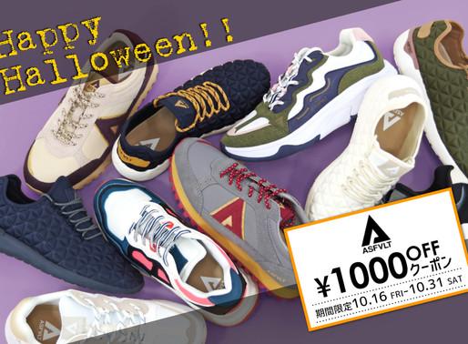 ハロウィンまでの期間限定!¥1,000オフクーポンスタート!