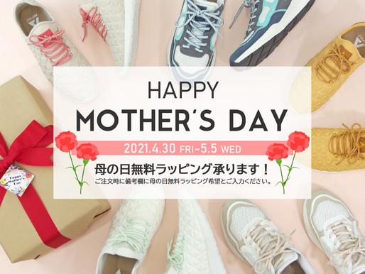 4/30(金)-5/5(水)まで母の日ラッピング無料!