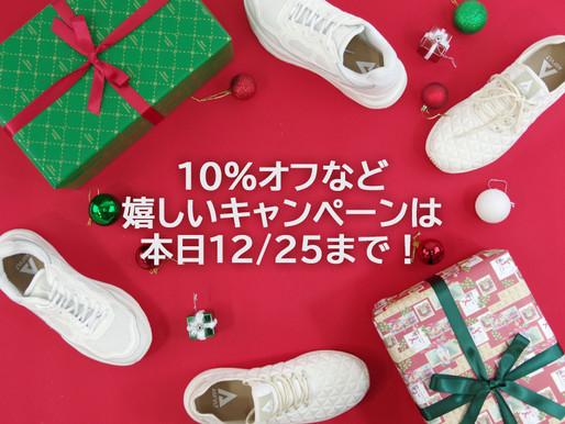 10%オフなど嬉しいキャンペーンは本日12/25まで!