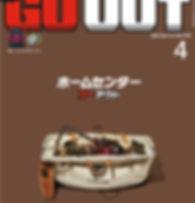 goout-1.jpg