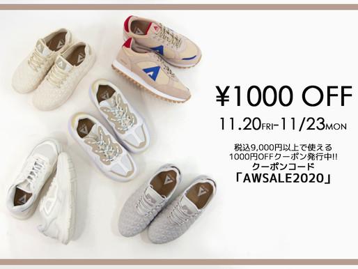 11/20-11/23期間限定!¥1,000オフクーポン発行!