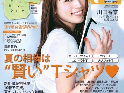 雑誌掲載情報【MORE 7月号】