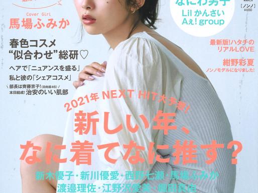 雑誌掲載情報【non-no3月号】