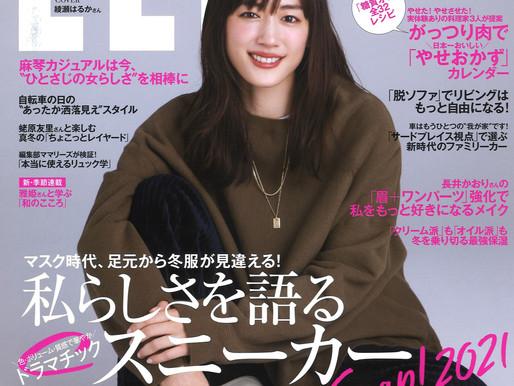 雑誌掲載情報【LEE 2月号】