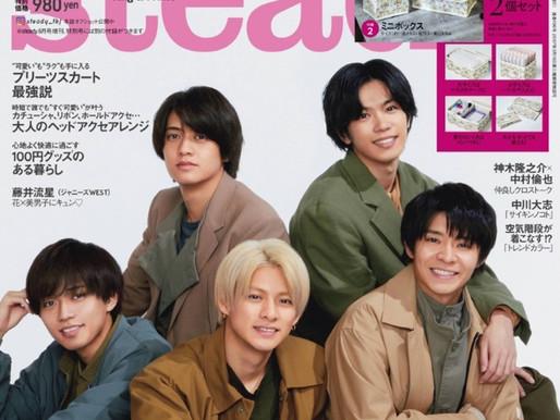 雑誌掲載情報【Steady 6月号】