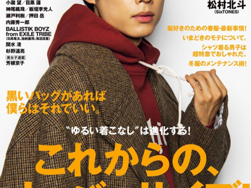 雑誌掲載情報【FINEBOYS 3月号】