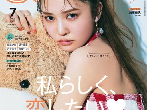 雑誌掲載情報【CanCam 7月号】