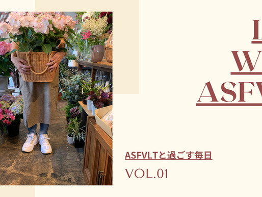 Life With Asfvlt Vol.01:Asfvltと過ごす毎日をご紹介!