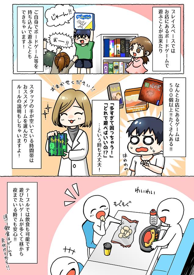 manga02.png