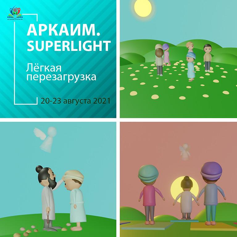 """Аркаим. Superlight. 20-23 августа 2021 """"Лёгкая перезагрузка"""""""