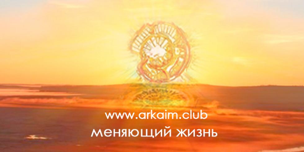 Аркаим. Дорога к Процветанию. 22 июля - 2 августа 2019
