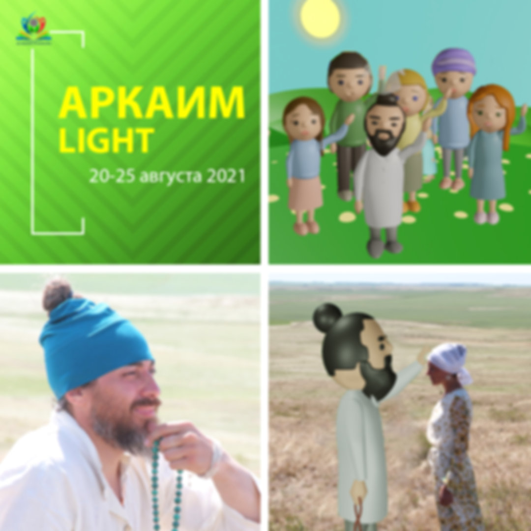 Аркаим в августе с проводником Эдуард Ревович Айзятов