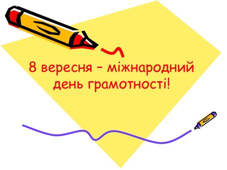 День грамотності!