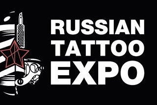RUSSIAN TATTOO EXPO – фотоотчёт
